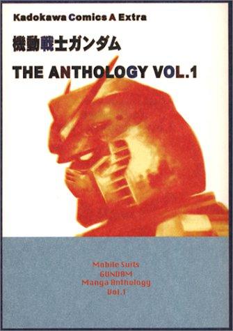 機動戦士ガンダムTHE ANTHOLOGY (Vol.1) (角川コミックス・エース・エクストラ)の詳細を見る