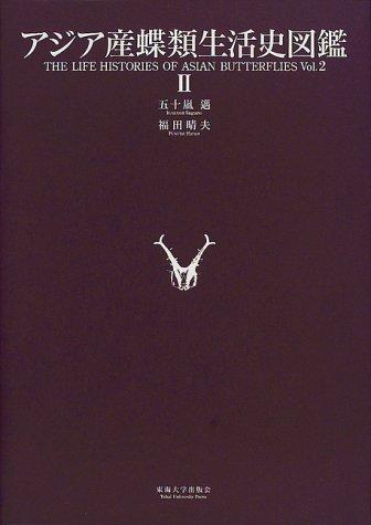 アジア産蝶類生活史図鑑〈2〉の詳細を見る