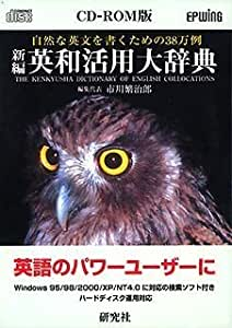 EP-WING CD-ROM版 新編英和活用大辞典