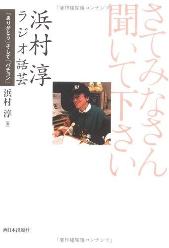 さてみなさん聞いて下さい 浜村淳ラジオ話芸―「ありがとう」そして「バチョン」の詳細を見る