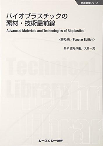 バイオプラスチックの素材・技術最前線 《普及版》 (地球環境)