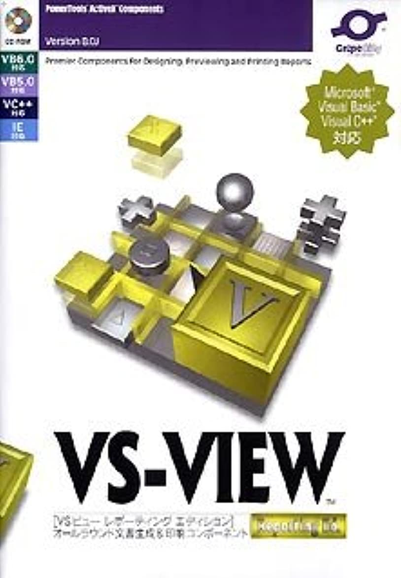 かわすファンコークスVS-View Version 8.0J Reporting Edition 1開発ライセンス