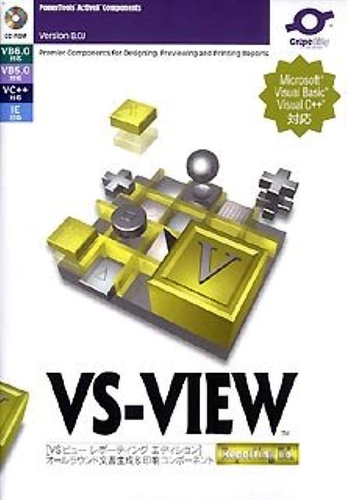 出発差別する考古学的なVS-View Version 8.0J Reporting Edition 1開発ライセンス