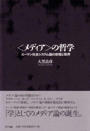 〈メディア〉の哲学 ルーマン社会システム論の射程と限界