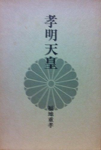 孝明天皇 (1974年)