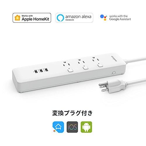 スマートコンセント WiFi制御 Siri HomeKit Alexa Google 3つのUSBポートあり 消費電力監視 変換プラグ付き
