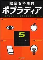 総合百科事典ポプラディア (5)