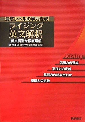 桐原書店『最高レベルの学力養成 ライジング英文解釈 英文構造を徹底理解』