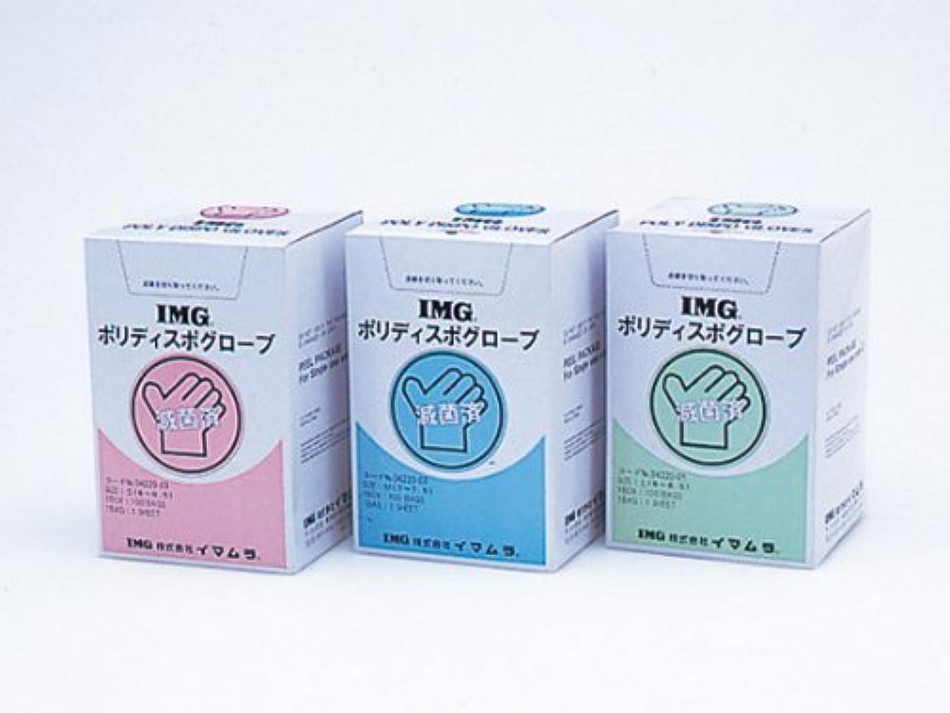 予防接種正確さ彫刻家IMG ポリディスポグローブ (S)