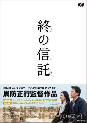 終の信託【DVD】(特典DVD付2枚組)の詳細を見る