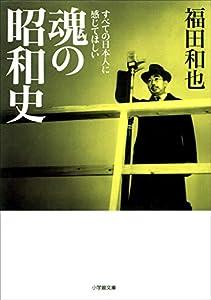 魂の昭和史 (小学館文庫)