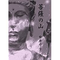 菩薩の山: 『天顕祭』番外編