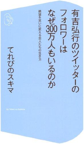 有吉弘行のツイッターのフォロワーはなぜ300万人もいるのか 絶望を笑いに変える芸人たちの生き方 (コア新書)の詳細を見る