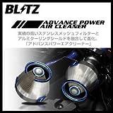 BLITZ(ブリッツ) ADVANCE POWER AIR CLEANER(アドバンスパワーエアクリーナー) フィット/フィットハイブリット/ヴェゼルハイブリット GK5/GP5/GP6/RU3 42223