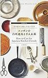 英語訳付き ニッポンの台所道具と手入れ術 How to Care for Japanese Kitchen Utensils: 受け継がれる職人・作家の手仕事 (JAPANESE-ENGLISH BILINGUAL BOOKS)