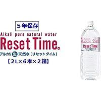 【5年保存水セット】島根県のミネラルウォーター「リセットタイム」(アルカリ生天然水) ResetTime(2L×6本×2箱)。硝酸態窒素ゼロ