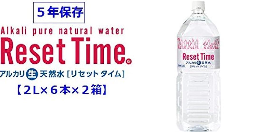 ピストン見つけた垂直【5年保存水セット】島根県のミネラルウォーター「リセットタイム」(アルカリ生天然水) ResetTime(2L×6本×2箱)。硝酸態窒素ゼロ