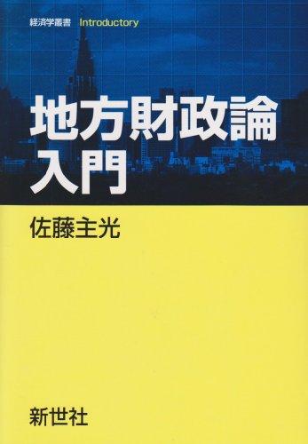 地方財政論入門 (経済学叢書Introductory)の詳細を見る
