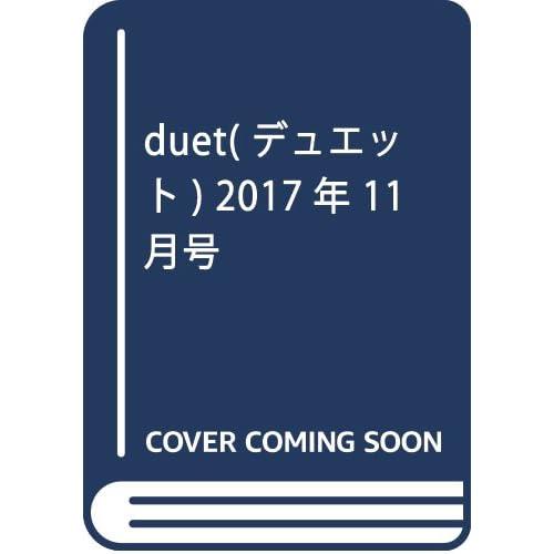 duet(デュエット) 2017年 11 月号 [雑誌]