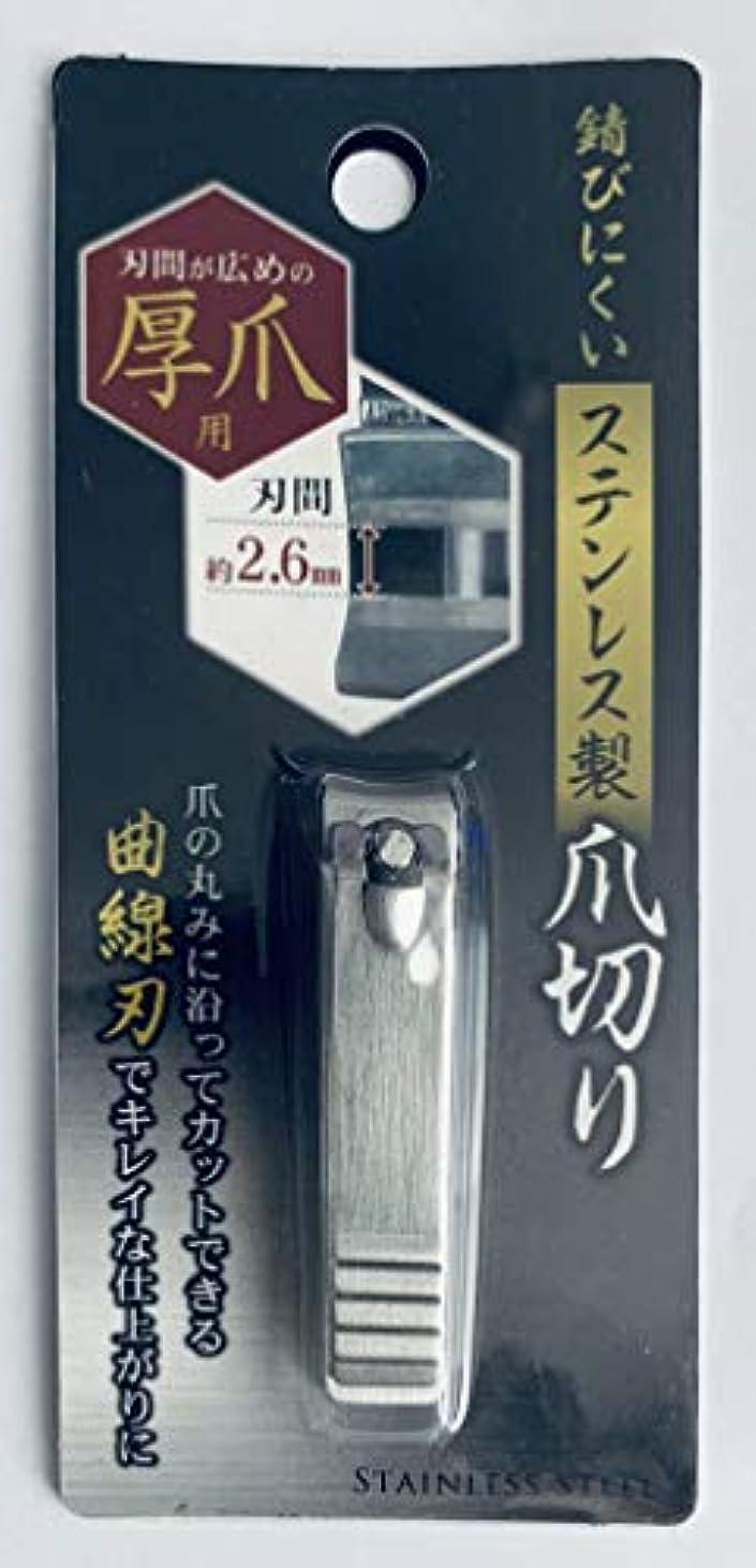 分類する決定的シャンプー厚い爪用 ステンレス爪切り 錆びにくいステンレス製 切れ味抜群 職人爪切り