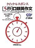 クイックレスポンス 「5秒」口頭英作文