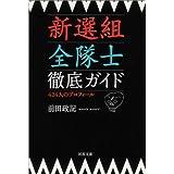 新選組全隊士徹底ガイド (河出文庫)