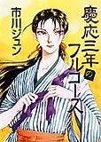 慶応三年のフルコース / 市川 ジュン のシリーズ情報を見る