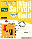 IMail Server Gold Ver.8.0 & サービス・アグリーメントセット Professional Edition