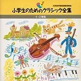 小学生のためのクラシック全集