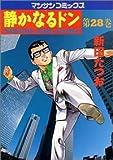 静かなるドン―Yakuza side story (第28巻) (マンサンコミックス)