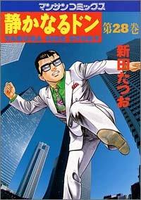 静かなるドン―Yakuza side story (第28巻) (マンサンコミックス)の詳細を見る