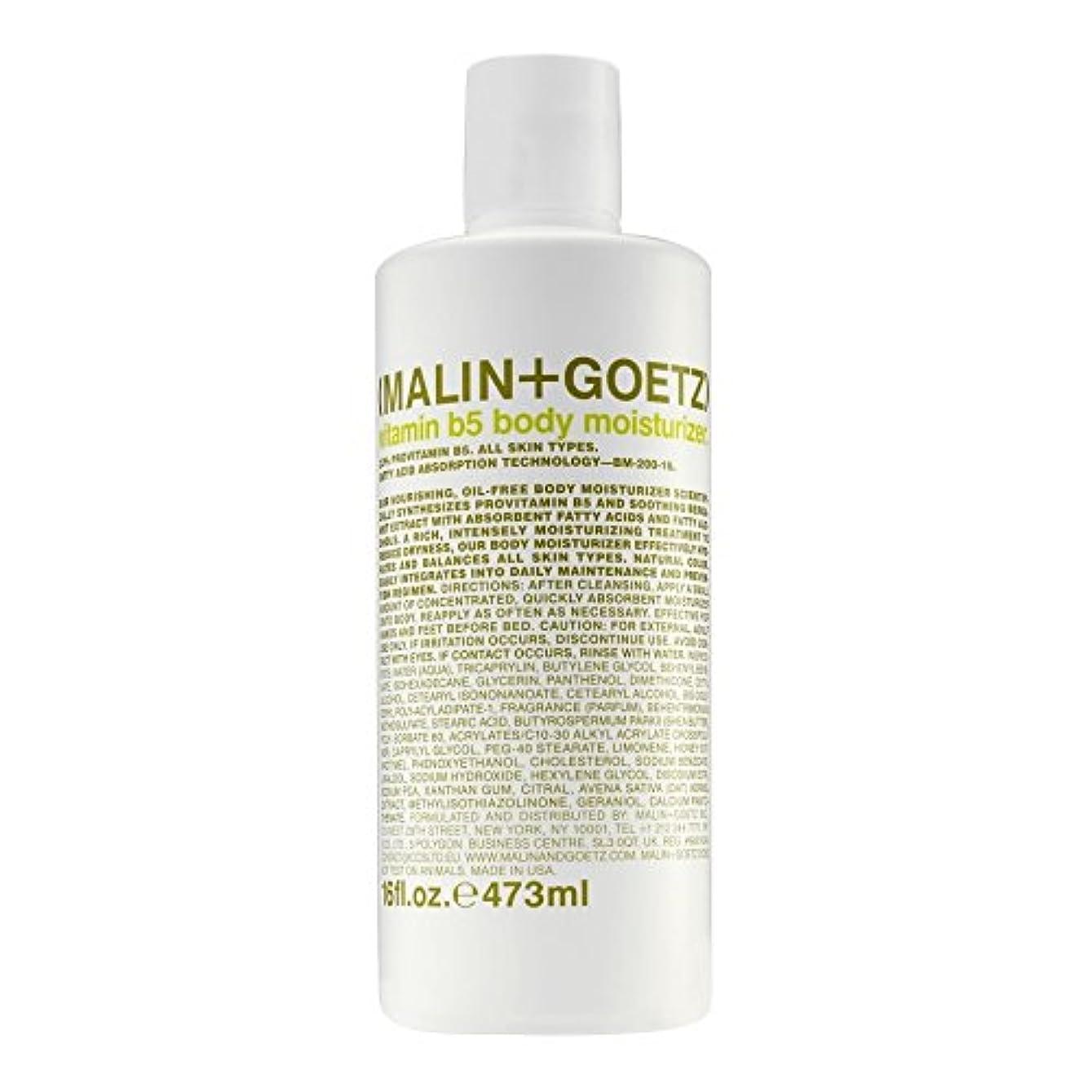 前提通信する劇場MALIN+GOETZ Vitamin B5 Body Moisturiser 473ml - マリン+ゲッツビタミン5ボディモイスチャライザーの473ミリリットル [並行輸入品]