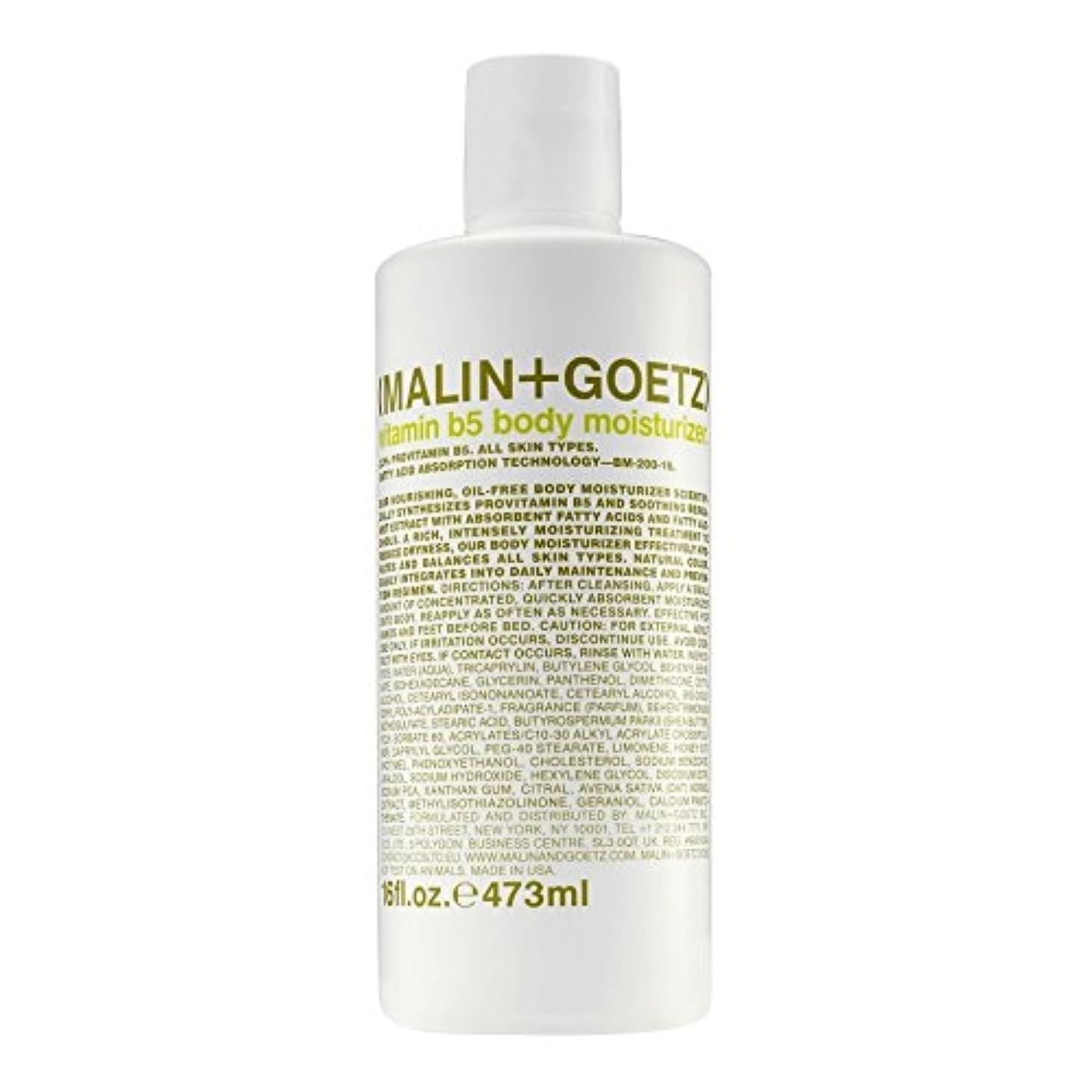 通行料金浸す理容室MALIN+GOETZ Vitamin B5 Body Moisturiser 473ml - マリン+ゲッツビタミン5ボディモイスチャライザーの473ミリリットル [並行輸入品]
