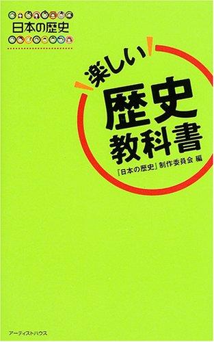 『日本の歴史』楽しい歴史教科書の詳細を見る