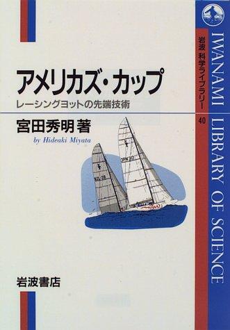 アメリカズ・カップ―レーシングヨットの先端技術 (岩波科学ライブラリー (40))