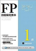 '19~'20年版 FP技能検定教本1級 2分冊 金融資産運用