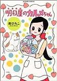 明日屋のカルメちゃん / 南 ひろこ のシリーズ情報を見る