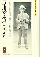 早川孝太郎:民間に存在するすべての精神的所産 (ミネルヴァ日本評伝選)