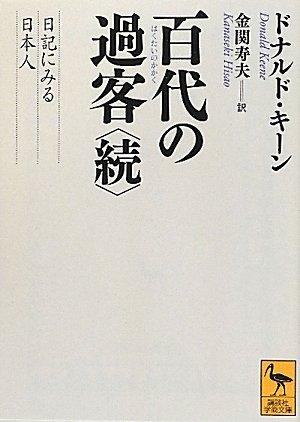 百代の過客 〈続〉 日記にみる日本人 (講談社学術文庫)の詳細を見る