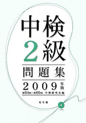 中検2級問題集〈2009年版〉
