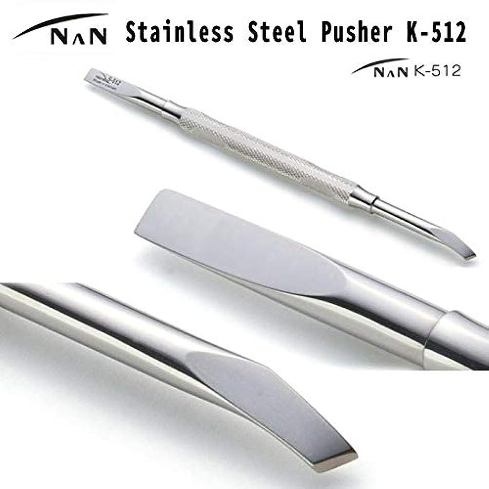 アシスト適切なそれからネイル ステンレス プッシャー オフ スクレーパー NGHIA NAN シリーズ (NAN K-512)
