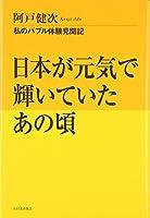 日本が元気で輝いていたあの頃―私のバブル体験見聞記