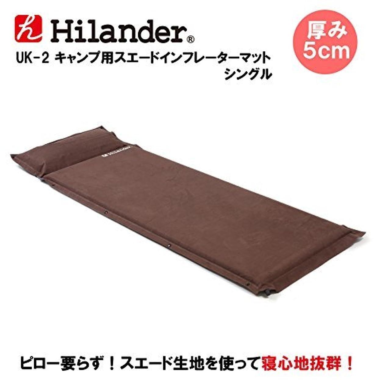 ビンシャイニング堀Hilander(ハイランダー) スエードインフレーターマット(枕付きタイプ) 5.0cm