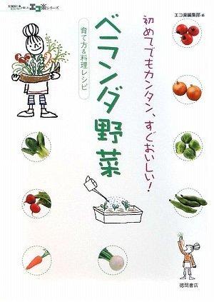 初めてでもカンタン、すぐおいしい! ベランダ野菜 育て方&料理レシピ (エコ楽シリーズ)の詳細を見る