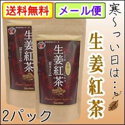 生姜紅茶180gx2・粉末タイプ-琉球黒糖