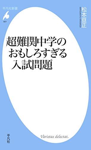 超難関中学のおもしろすぎる入試問題 (平凡社新書0931)