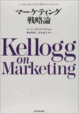 マーケティング戦略論―ノースウェスタン大学大学院ケロッグ・スクールの詳細を見る