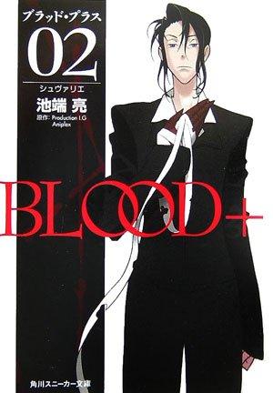BLOOD+ 02 シュヴァリエ (角川スニーカー文庫)