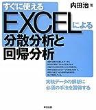 すぐに使えるEXCELによる分散分析と回帰分析