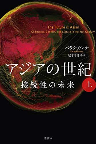 アジアの世紀 上:接続性の未来 / パラグ・カンナ